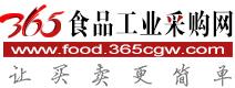 365食品工业采购网
