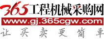 365工程机械采购网