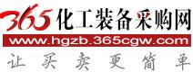 365化工装备采购网