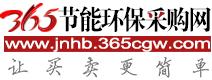 365节能环保采购网
