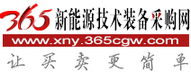 365新能源技术装备采购网