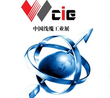 2015中国(北京)国际线缆工业展览会